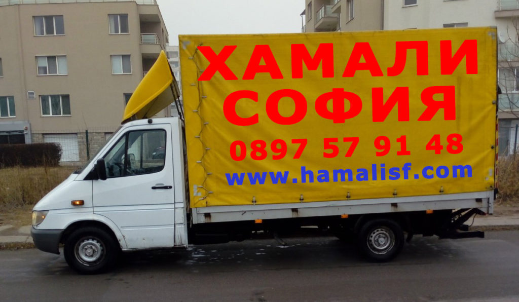 Хамали София - Хамалски и транспортни услуги